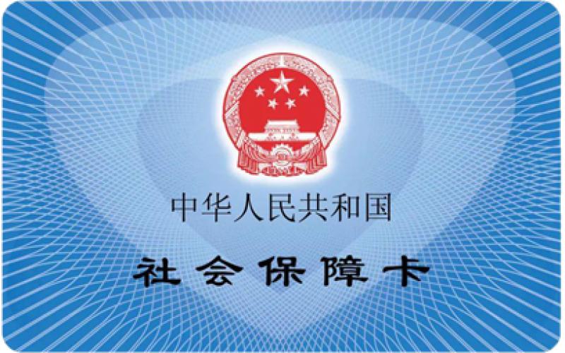 禾三高拍仪助力重庆市社会保险管理系统综合柜员制